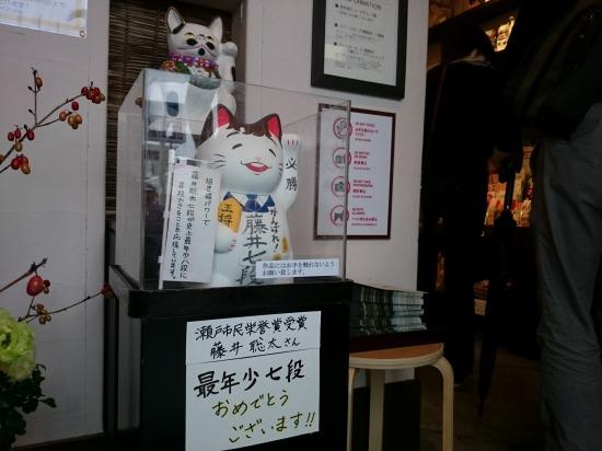 藤井七段モデルの招き猫の写真