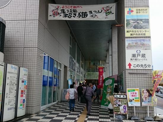 尾張瀬戸駅外の写真