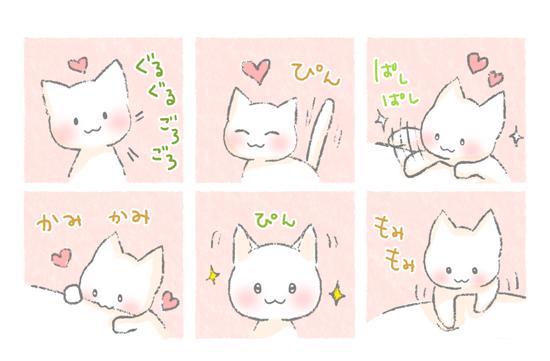 猫の甘えているサインのイラスト