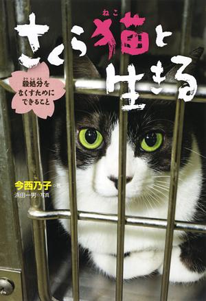 さくら猫と生きる本の商品画像