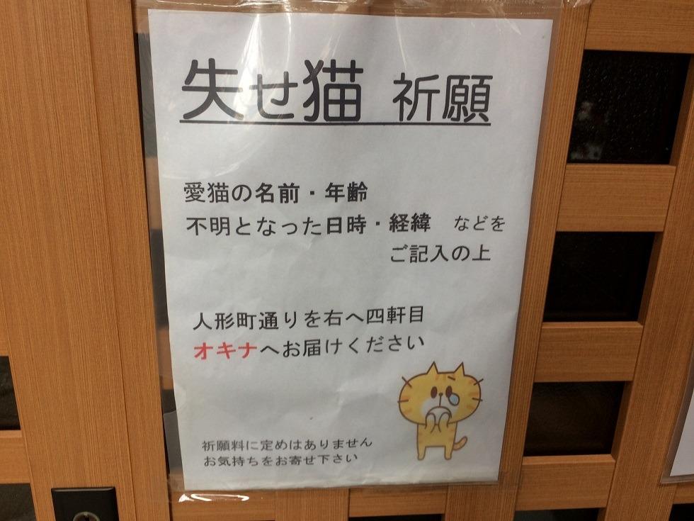 三光稲荷神社の失せ猫祈願の写真
