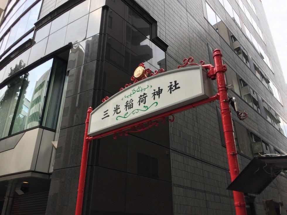 三光稲荷神社の看板を斜めから撮った写真