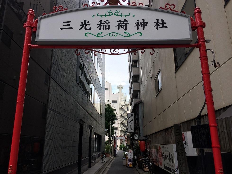 三光稲荷神社の看板と小道の写真