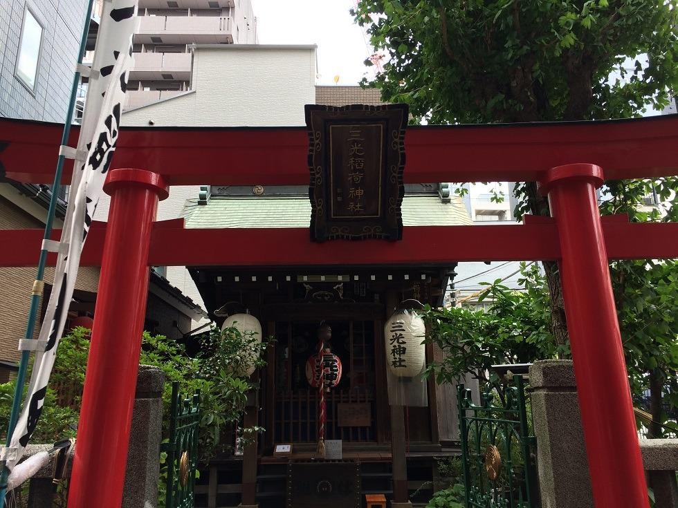 三光稲荷神社の正面鳥居の写真