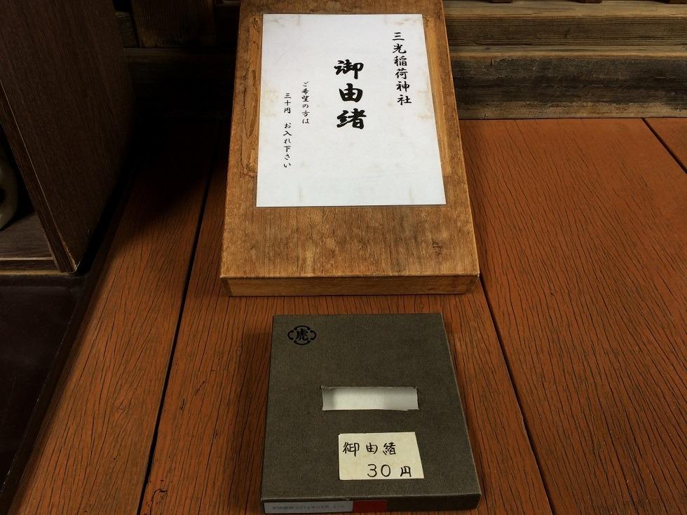 三光稲荷神社のご由緒の箱の写真