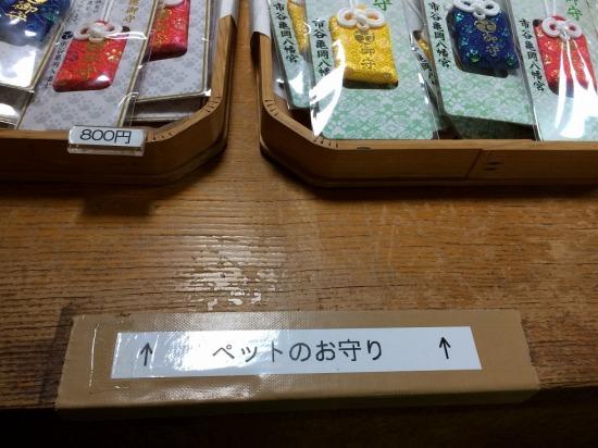 亀岡八幡宮のペットお守りの写真
