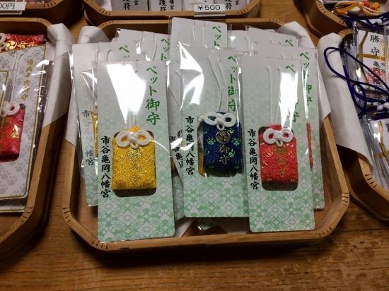 亀岡八幡宮のペットお守りのアップ写真