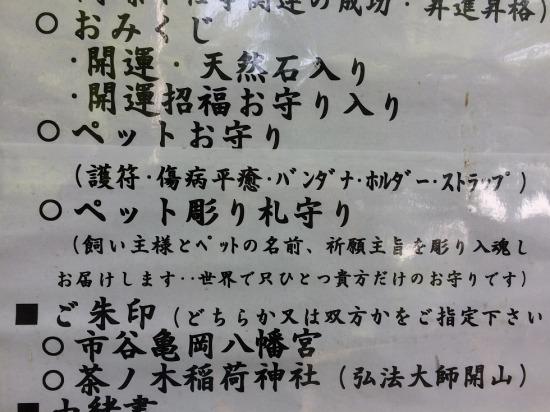 亀岡八幡宮のペットお守りの掲示の写真