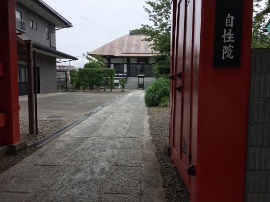自性院の入口の写真
