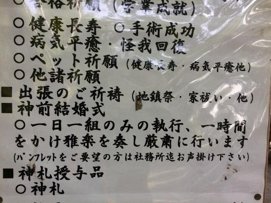 亀岡八幡宮のペット祈願の掲示の写真