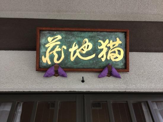 自性院の猫地蔵の看板の写真