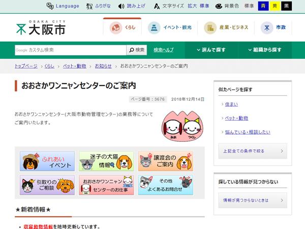 大阪市動物管理センタートップスクリーンショット画像