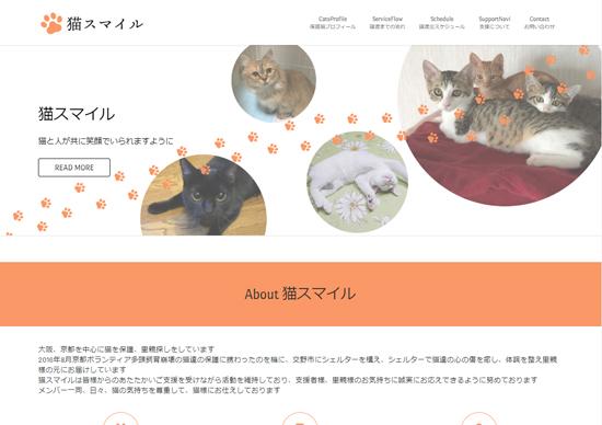 猫スマイルサイトトップスクリーンショット画像