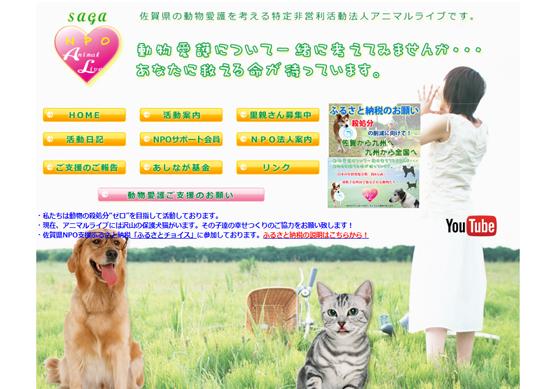 アニマルライブサイトトップスクリーンショット画像