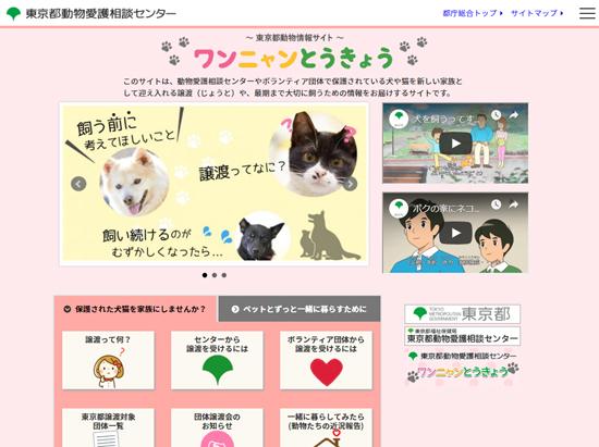 東京都動物愛護相談センタートップスクリーンショット画像