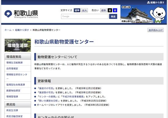 和歌山県動物愛護センターサイトトップスクリーンショット画像