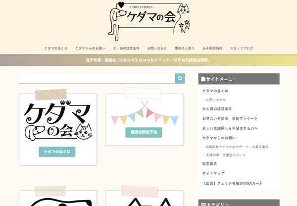ケダマの会ページトップスクリーンショット画像