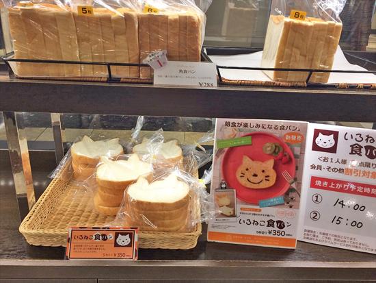 いろねこ食パンの写真3
