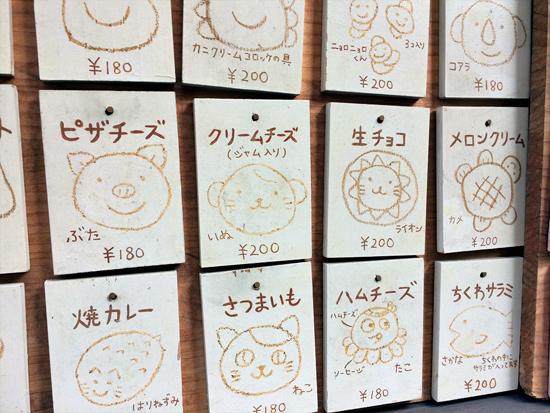 モジョモジョ店の動物パンのラインナップ写真