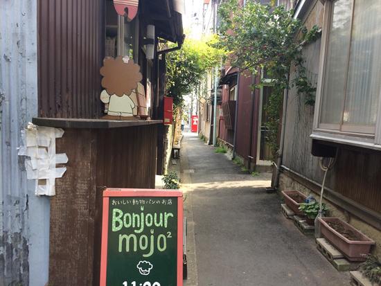 モジョモジョ店の外観写真2