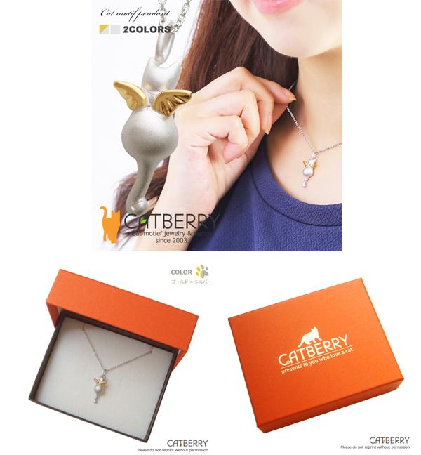キャットベリーのネックレス商品イメージ