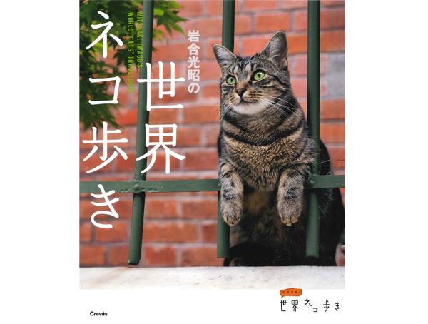 写真集岩合光昭の世界ネコ歩きの商品イメージ