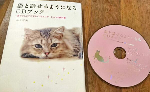 猫と話せるようになるCDブック商品写真