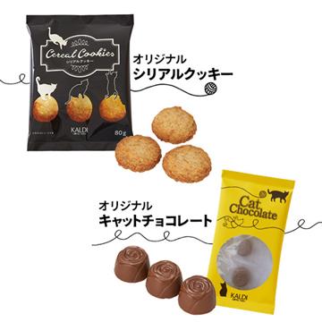 クッキーとチョコレートの商品写真