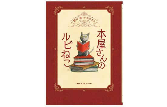 猫の童話本屋さんのルビねこの商品イメージ