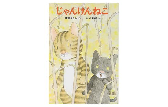 猫の童話じゃんけんねこの商品イメージ