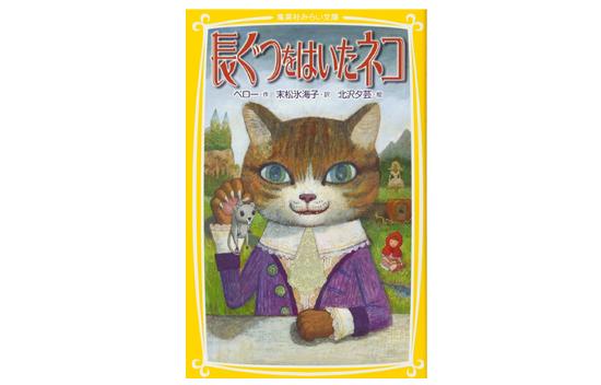 猫の童話長靴をはいた猫の商品イメージ