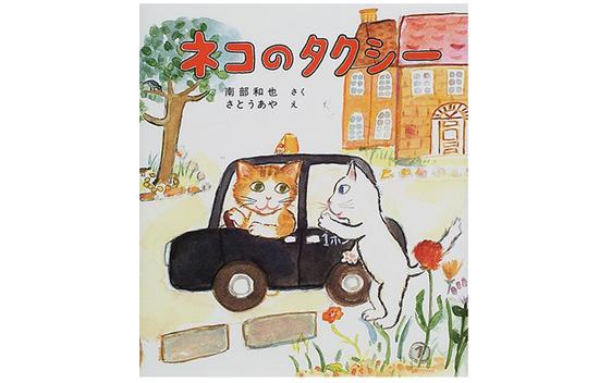 猫の童話ネコのタクシーの商品イメージ