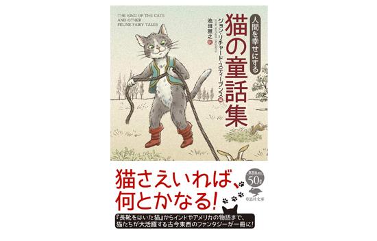 猫の童話人間を幸せにする猫の童話集の商品イメージ