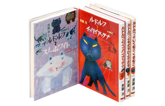 猫の童話ルドルフとイッパイアッテナの商品イメージ