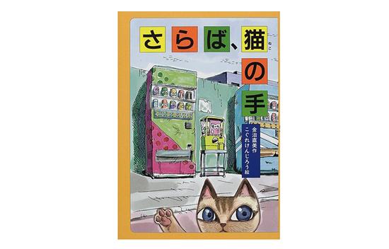 猫の童話さらば、猫の手の商品イメージ