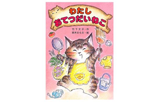 猫の童話わたしおてつだいねこの商品イメージ