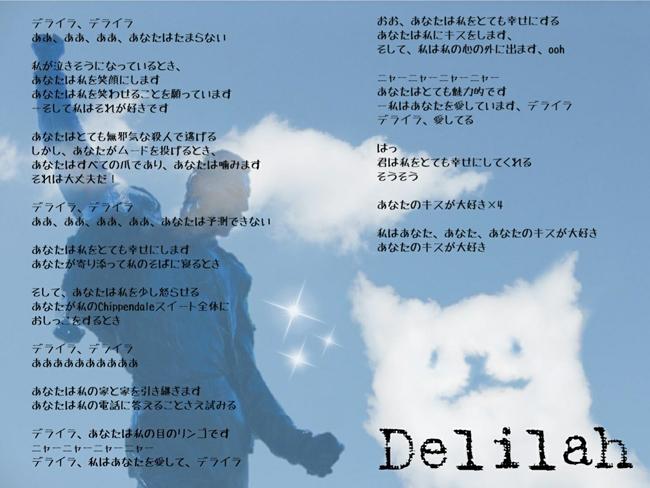クイーンの楽曲愛しきデライラの歌詞画像