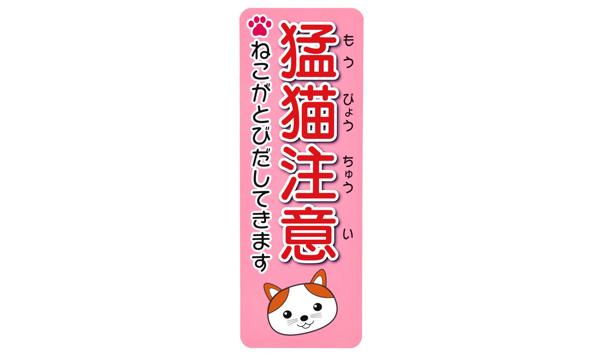 猫注意ステッカーシールの商品イメージ
