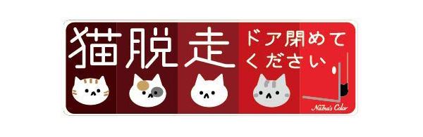 猫にご注意ステッカーの商品イメージ